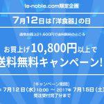 le-noble.com本店限定!洋食器の日 10,800円以上のお買上で送料無料キャンペーン開催 (2017年7月15日9:59まで)